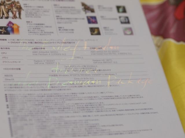111223_tera_03.jpg