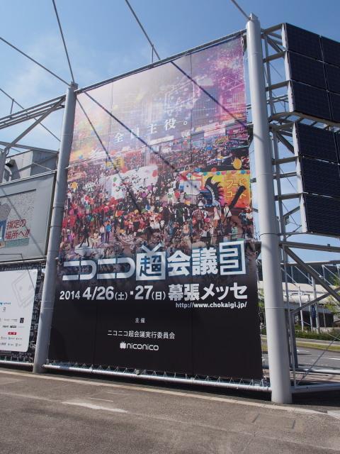140427_chokaigi_01.jpg
