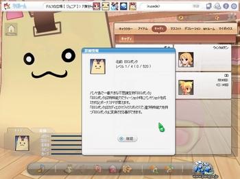 pangyaU_036.jpg
