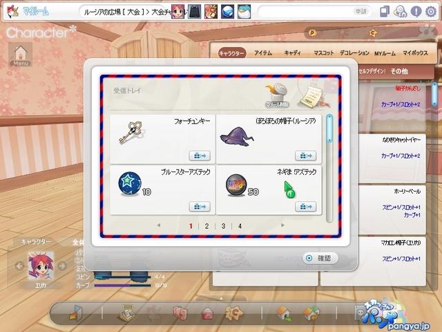 pangyaU_045.jpg